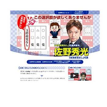「支持政党なし」党、10万票獲得 比例区北海道.JPG