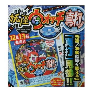 <妖怪ウォッチ>最新ゲーム「真打」12月13日発売へ コロコロで発表.JPG