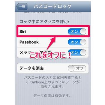 Siriで浮気を見つける方法.JPG